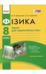 ГДЗ Фізика 8 клас Ф.Я. Божинова, О.О. Кірюхіна (2016) Зошит для лабораторних робіт. Відповіді та розв'язання