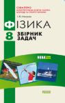 ГДЗ Фізика 8 клас І.Ю. Ненашев (2011) Збірник задач. Відповіді та розв'язання