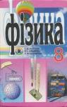ГДЗ Фізика 8 клас Є.В. Коршак, О.І. Ляшенко, В.Ф. Савченко (2008) . Відповіді та розв'язання