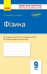 ГДЗ Фізика 9 клас Ф. Я. Божинова, О. О. Кірюхіна (2017) Зошит для контролю навчальних досягнень. Відповіді та розв'язання
