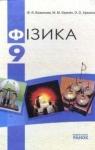 ГДЗ Фізика 9 клас Ф.Я. Божинова, М.М. Кірюхін, О.О. Кірюхіна (2009) . Відповіді та розв'язання