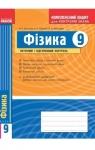 ГДЗ Фізика 9 клас Ф.Я. Божинова, О.О. Кірюхіна, М.О. Чертіщева (2014) Комплексний зошит для контролю знань. Відповіді та розв'язання
