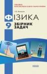 ГДЗ Фізика 9 клас І.Ю. Ненашев (2010) Збірник задач. Відповіді та розв'язання