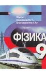 ГДЗ Фізика 9 клас М.І. Шут, М.Т. Мартинюк, Л.Ю. Благодаренко (2009) . Відповіді та розв'язання