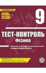 ГДЗ Фізика 9 клас М.О. Чертіщева, Л.І.Вялих (2011) Тест-контроль. Відповіді та розв'язання