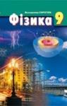 ГДЗ Фізика 9 клас В.Д. Сиротюк (2009) . Відповіді та розв'язання