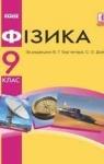 ГДЗ Фізика 9 клас В.Г. Бар'яхтар, Ф.Я. Божинова, С.О. Довгий (2017) . Відповіді та розв'язання