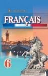 ГДЗ Французька мова 6 клас Ю. М. Клименко (2014) . Відповіді та розв'язання