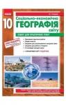 ГДЗ Географія 10 клас О.Г. Стадник, В.Ф. Вовк (2012) Зошит для практичних робіт. Відповіді та розв'язання
