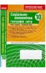 ГДЗ Географія 10 клас С.Г. Кобернік, Р.Р. Коваленко (2010) Комплексний зошит. Відповіді та розв'язання