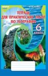 ГДЗ Географія 6 клас В. М. Бойко (2014) Зошит для практичних робіт. Відповіді та розв'язання