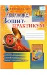 ГДЗ Географія 6 клас В.Ю. Пестушко, Г.Ш. Уварова (2014) Зошит-практикум. Відповіді та розв'язання