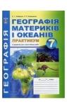 ГДЗ Географія 7 клас С.Г. Кобернік, Р.Р. Коваленко (2015) Зошит практикум. Відповіді та розв'язання