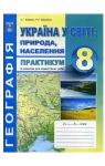 ГДЗ Географія 8 клас С.Г. Кобернік, Р.Р. Коваленко (2016) Зошит практикум. Відповіді та розв'язання