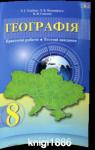 ГДЗ Географія 8 клас Т.Г. Гільберг, Л.Б. Паламарчук, В.В. Совенко (2016) Зошит для практичних робіт. Відповіді та розв'язання
