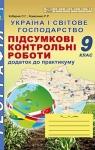 ГДЗ Географія 9 клас С. Г. Кобернік, Р. Р. Коваленко (2017) Підсумкові контрольні роботи. Відповіді та розв'язання