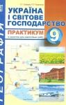 ГДЗ Географія 9 клас С. Г. Кобернік, Р. Р. Коваленко (2017) Практикум. Відповіді та розв'язання