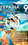 ГДЗ Географія 9 клас В. М. Бойко, І. Л. Дітчук (2017) Зошит для практичних робіт. Відповіді та розв'язання