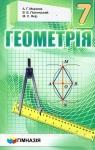 ГДЗ Геометрія 7 клас А.Г. Мерзляк, В.Б. Полонський, М.С. Якір (2015) . Відповіді та розв'язання