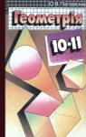 ГДЗ Геометрія 10, 11 клас О.В. Погорєлов (2001) . Відповіді та розв'язання