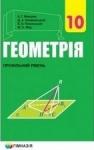 ГДЗ Геометрія 10 клас А. Г. Мерзляк, Д. А. Номіровський, В. Б. Полонський, М. С. Якір (2018) Профільний рівень. Відповіді та розв'язання
