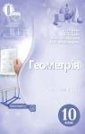 ГДЗ Геометрія 10 клас Г. П. Бевз, В. Г. Бевз, В. М. Владіміров (2018) Профільний рівень. Відповіді та розв'язання