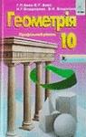 ГДЗ Геометрія 10 клас Г.П. Бевз, В.Г. Бевз, Н.Г. Владімірова (2010) Профільний рівень. Відповіді та розв'язання