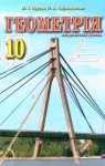 ГДЗ Геометрія 10 клас М.І. Бурда, Н.А. Тарасенкова (2010) Академічний рівень. Відповіді та розв'язання