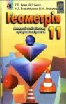 ГДЗ Геометрія 11 клас Г.П. Бевз, В.Г. Бевз, Н.Г. Владімірова (2011) Академічний, профільний рівні. Відповіді та розв'язання
