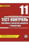 ГДЗ Геометрія 11 клас О.М. Роганін (2009) Тест-контроль. Відповіді та розв'язання