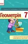 ГДЗ Геометрія 7 клас А.П. Єршова, В.В. Голобородько, О.Ф. Крижановський (2015) . Відповіді та розв'язання