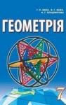ГДЗ Геометрія 7 клас Г. П. Бевз, В. Г. Бевз, Н. Г. Владімірова (2015) . Відповіді та розв'язання