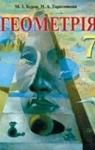 ГДЗ Геометрія 7 клас М.І. Бурда, Н.А. Тарасенкова (2007) . Відповіді та розв'язання