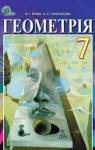 ГДЗ Геометрія 7 клас М.І. Бурда, Н.А. Тарасенкова (2015) . Відповіді та розв'язання