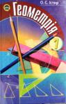 ГДЗ Геометрія 7 клас О.С. Істер (2007) . Відповіді та розв'язання