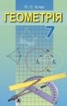 ГДЗ Геометрія 7 клас О.С. Істер (2015) . Відповіді та розв'язання