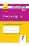 ГДЗ Геометрія 7 клас С.П. Бабенко (2015) Зошит контроль. Відповіді та розв'язання