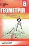 ГДЗ Геометрія 8 клас А. Г. Мерзляк, В. Б. Полонський, М. С. Якір (2016) Поглиблений рівень вивчення. Відповіді та розв'язання