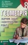 ГДЗ Геометрія 8 клас А.Г. Мерзляк, В.Б. Полонський, М.С. Якір (2008) Збірник задач і контрольних робіт. Відповіді та розв'язання