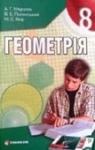 ГДЗ Геометрія 8 клас А.Г. Мерзляк, В.Б. Полонський, М.С. Якір (2008) . Відповіді та розв'язання