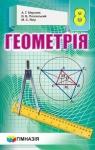 ГДЗ Геометрія 8 клас А.Г. Мерзляк, В.Б. Полонський, М.С. Якір (2016) . Відповіді та розв'язання