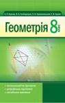 ГДЗ Геометрія 8 клас А.П. Єршова, В.В. Голобородько, О.Ф. Крижановський, С.В. Єршов (2011) . Відповіді та розв'язання