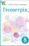 ГДЗ Геометрія 8 клас Г. П. Бевз, В. Г. Бевз, Н. Г. Владімірова (2016) . Відповіді та розв'язання