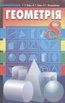 ГДЗ Геометрія 8 клас Г.П. Бевз, В.Г. Бевз, Н.Г. Владімірова (2008) . Відповіді та розв'язання