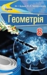ГДЗ Геометрія 8 клас М. І. Бурда, Н. А. Тарасенкова (2016) . Відповіді та розв'язання