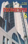 ГДЗ Геометрія 8 клас М.І. Бурда, Н.А. Тарасенкова (2007) . Відповіді та розв'язання