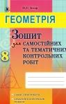 ГДЗ Геометрія 8 клас О.С. Істер (2016) Зошит для самостійних та тематичних контрольних робіт. Відповіді та розв'язання