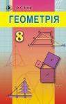 ГДЗ Геометрія 8 клас О.С. Істер (2016) . Відповіді та розв'язання