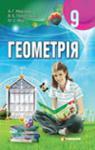 ГДЗ Геометрія 9 клас А.Г. Мерзляк, В.Б. Полонський, М.С. Якір (2009) . Відповіді та розв'язання