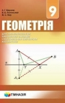 ГДЗ Геометрія 9 клас А.Г. Мерзляк, В.Б. Полонський, М.С. Якір (2017) Поглиблене вивчення. Відповіді та розв'язання